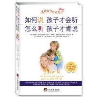 如何说孩子才会听 怎么听孩子才肯说(2013中文五周年修订珍藏版软精装全球销量领先的家教图书,被译为30多种文字风靡全