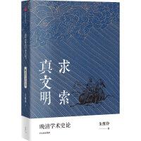 求索真文明(朱维铮思想文化经典系列)