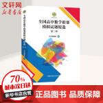 全国高中数学联赛模拟试题精选(第2辑) 中国科学技术大学出版社有限责任公司