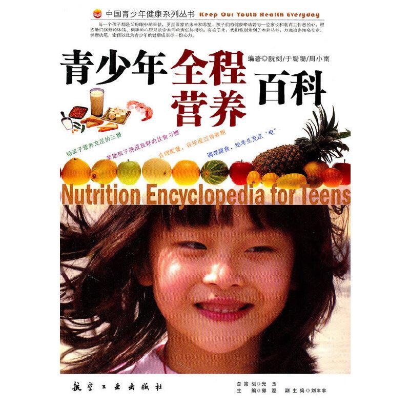 青少年全程营养百科