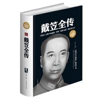 戴笠全传―超值精装典藏版