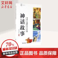 写给儿童的中华经典神话故事 袋鼠妈妈童书 编著