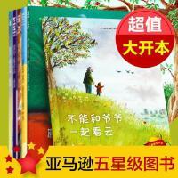 6册儿童绘本0-3-4-5-6周岁大憨熊幼儿绘本馆 月亮塔 不能和爷爷一起看云 醒醒吧影子森林 墙的另一边 早教启蒙书