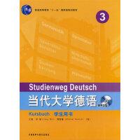 当代大学德语(3)(学生)(MP3版)
