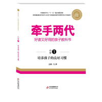 牵手两代・好读又好用的亲子教科书 培养孩子的良好习惯(小学①)