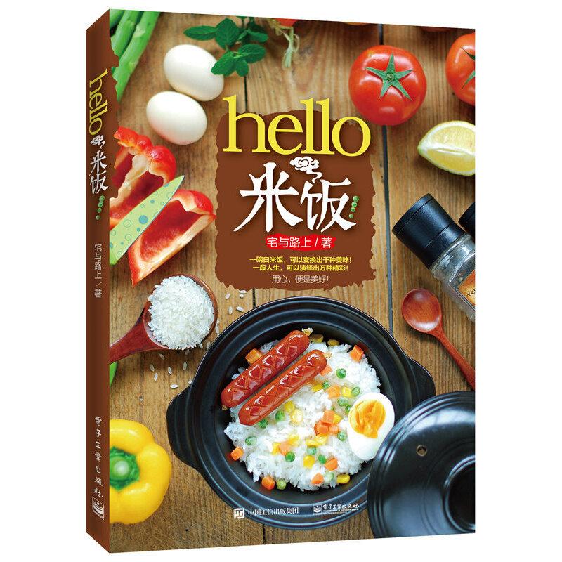 hello,米饭!跟白米饭说声byebye, 66种花样做法,让白米饭不再白吃!
