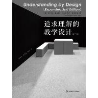 追求理解的教学设计:第二版