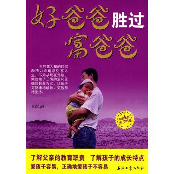 好爸爸胜过富爸爸(pdf+txt+epub+azw3+mobi电子书在线阅读下载)