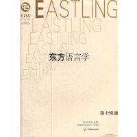 东方语言学 第十辑