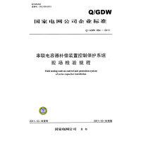 Q/GDW 664―2011 串联电容器补偿装置控制保护系统现场检验规程