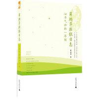亲近母语 薛瑞萍班级日志:心平气和的一年级