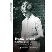 埃莉诺・罗斯福 : 私生活和公众生活(美国传记)