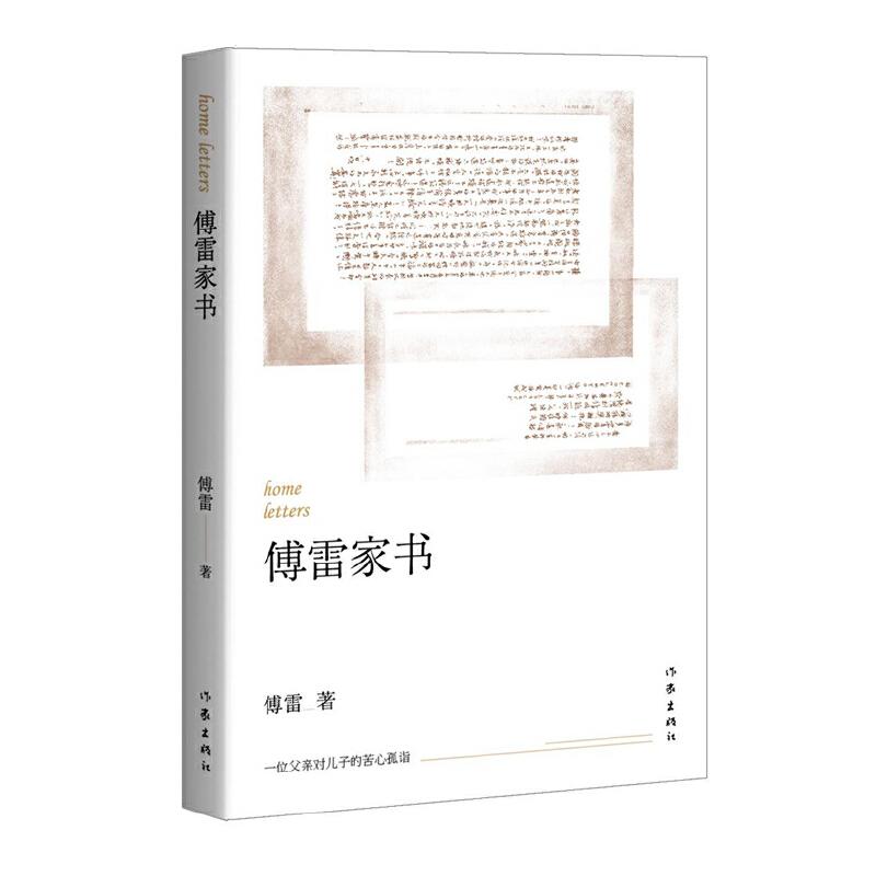 傅雷家书精选傅雷1944~1966致儿子傅聪的家书150余封,反映一位父亲对儿子的苦心孤诣。