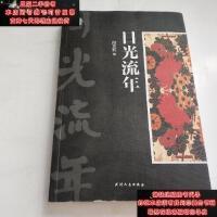 【二手旧书9成新】日光流年【正版书 现货】9787201072326