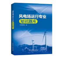 风电场运行专业知识题库