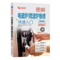 【旧书二手书9成新】 图解电磁炉/微波炉维修快速入门(视频版)