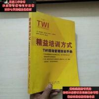 【二手旧书9成新】精益培训方式:TWI现场管理培训手册9787545402964