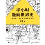 半小时漫画世界史(圣淘沙现金注册书)