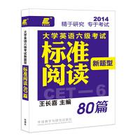 长喜英语:大学英语六级考试新题型标准阅读80篇