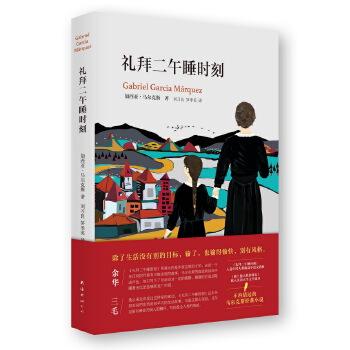 礼拜二午睡时刻(加西亚马尔克斯《百年孤独》后佳作) 余华、三毛倾情推荐!同《百年孤独》一样,影响几代华语作家的不朽经典!入选人教版语文教材,有笑有泪有爱、充满生命力的马尔克斯作品!
