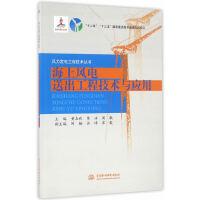 海上风电送出工程技术与应用(风力发电工程技术丛书)