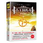 古王国传奇2:萨布莉尔(比《哈利·波特》更早享誉世界的魔法小说!全系列首次完整引进!被译为28种语言,畅销全球200多万册!)