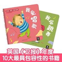0-3岁成长关键期引导绘本:社交启蒙系列上(共2册)