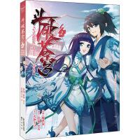 斗破苍穹 2(典藏版) 中国致公出版社