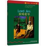 书虫・牛津英汉双语读物:吉姆老爷(4级下 适合高一、高二年级)