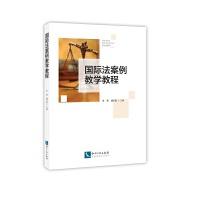 国际法案例教学教程