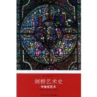 【二手旧书8成新】剑桥艺术史:世纪艺术 谢弗―克兰德尔 译林出版社 9787544707275