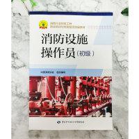 消防设施操作员 初级 中国劳动社会保障出版社