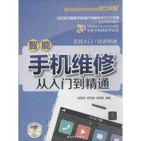 智能手机维修从入门到精通,侯海亭,清华大学出版社