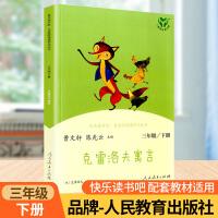 克雷洛夫寓言快乐读书吧三年级下册人民教育出版社2021新版名著阅读课程化丛书