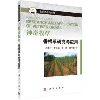 神奇牧草――香根草研究与应用