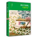 2017中国年度作品・中篇小说