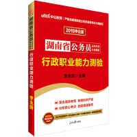 湖南公务员考试用书2019湖南省公务员录用考试专业教材行政职业能力测验