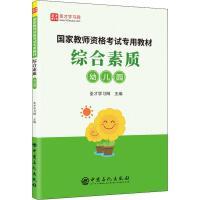 综合素质 幼儿园 中国石化出版社