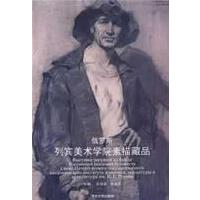 【二手旧书8成新】俄罗斯列宾美术学院素描藏品 王培波 清华大学出版社 9787302150329