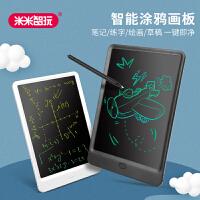 【2件5折】米米智玩 液晶手写板 儿童绘画板涂鸦电子写字板手绘板