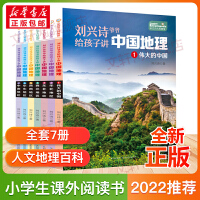 刘兴诗爷爷给孩子讲中国地理全套7册 8-10-12岁儿童地理科普百科大全书中小学生课外书科普读物讲述地理世界地理百科中国