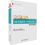 《幼儿园园长专业标准》案例式解读 大夏书系