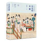 历史的衣橱 :中国古代服饰撷英