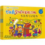 七田真全脑开发练习册:专注力与记忆力(3~4岁)