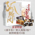 古言经典套装:孤城闭+柔福帝姬(全4册)