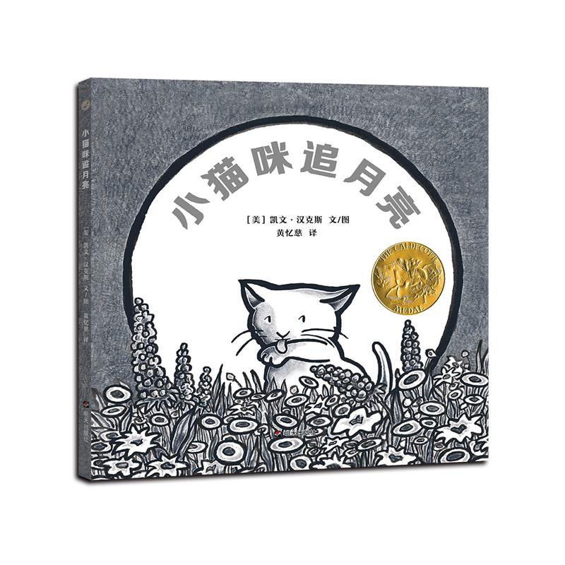 凯迪克金奖绘本:小猫咪追月亮 (漂流瓶绘本馆)