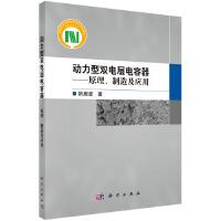 动力型双电层电容器――原理、制造及应用