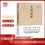 贞观政要(中国传统文化经典,未删节足本典藏版!政商界精英必读书)