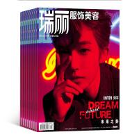 瑞丽服饰美容 杂志订阅时尚娱乐期刊全年12期杂志 2017年十月起订杂志铺