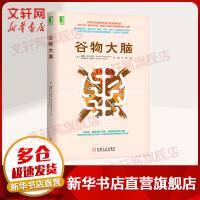 谷物大脑 机械工业出版社